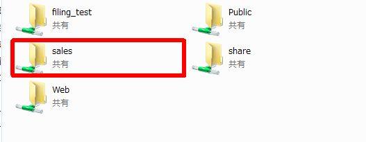 QNAP ファイルアクセス権の設定方法