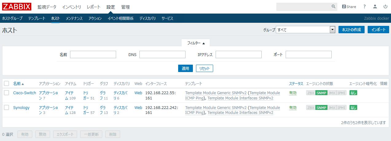 Synology NAS で 仮想化! Docker で ZABBIX を動かす – ATC構築サービス