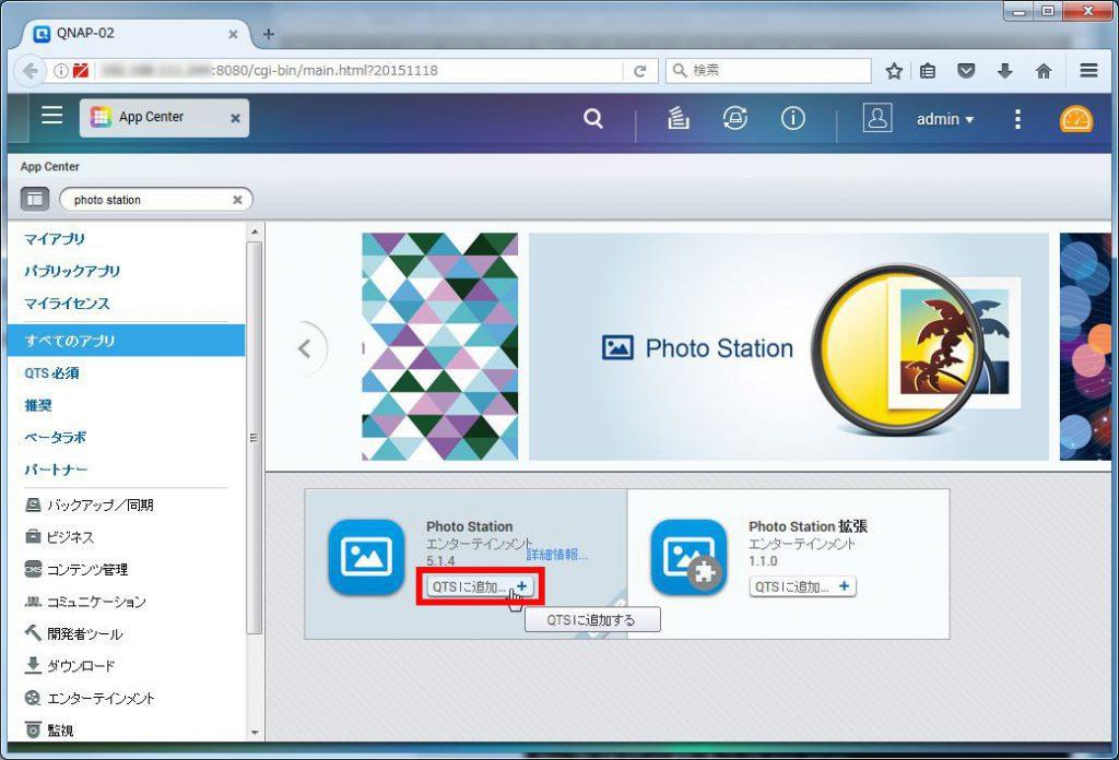 QNAPで画像管理(PhotoStation) | ATC構築サービス