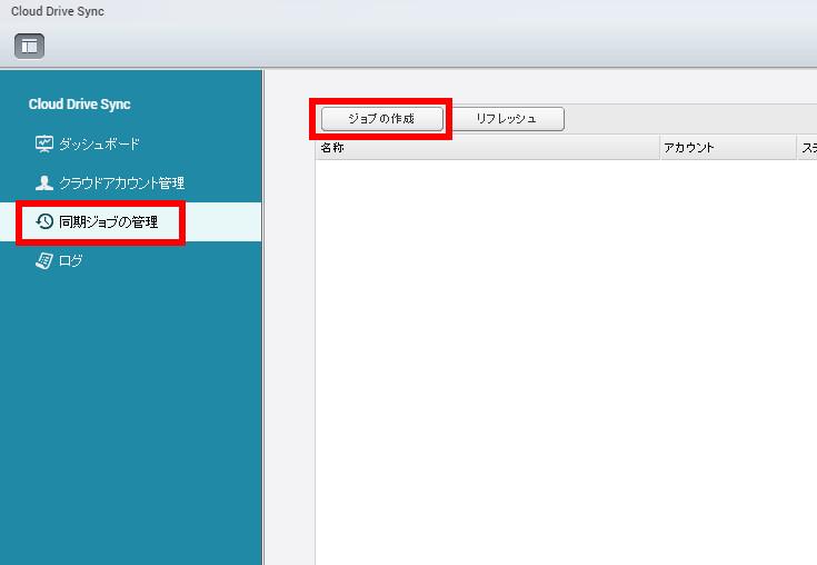 QNAPからOneDriveやDropboxなどのクラウドストレージに
