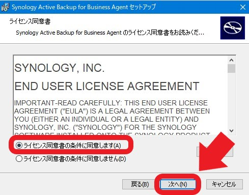 Active Backup for Business agent 同意