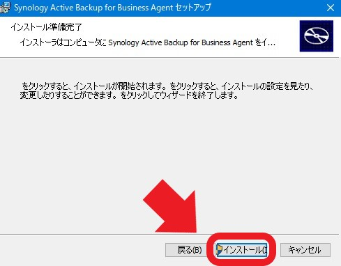 Active Backup for Business agent インストール