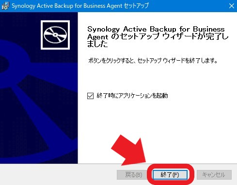 Active Backup for Business agent セットアップ完了