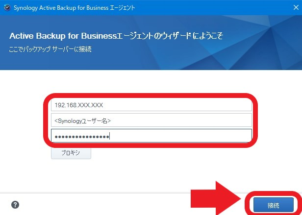 Active Backup for Business agent 認証