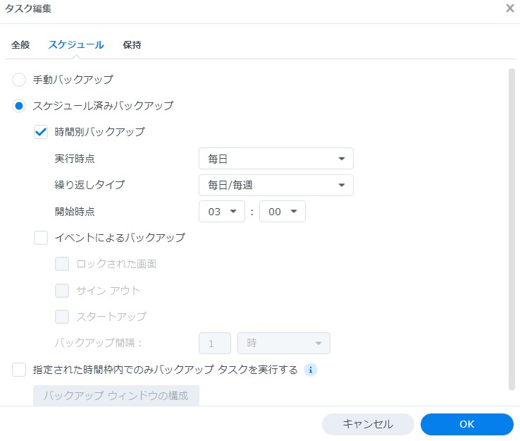 Active Backup for Business タスク編集_スケジュール