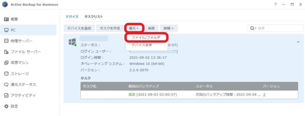 Active Backup for Business リストア_ファイル単位