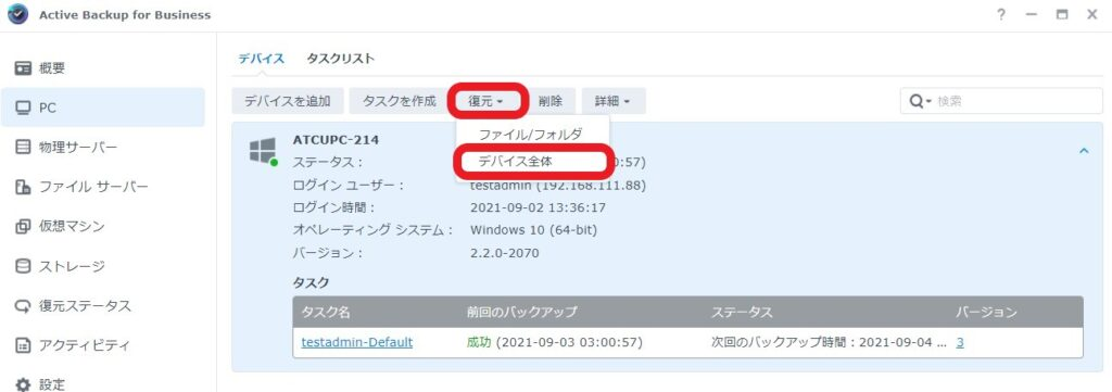 Active Backup for Business PC全体リストア
