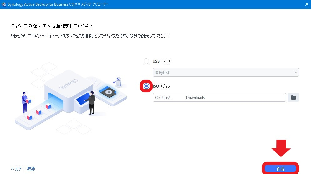 Active Backup for Business リカバリメディア作成