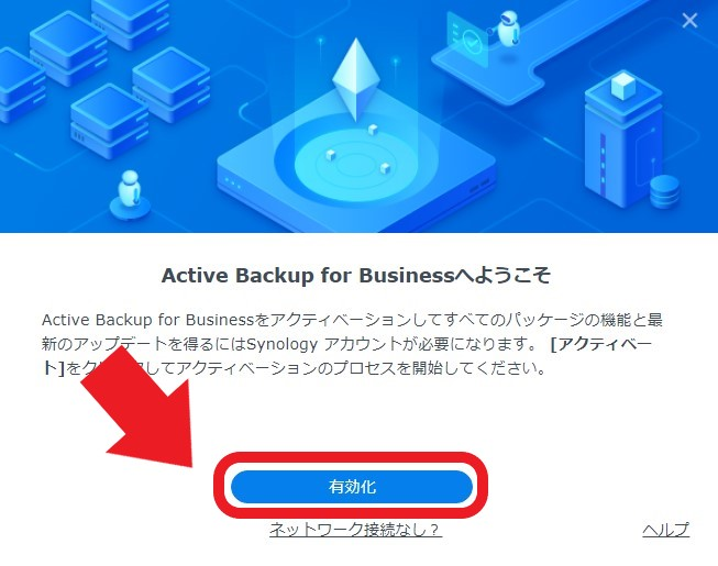 Active Backup for Business アクティベート