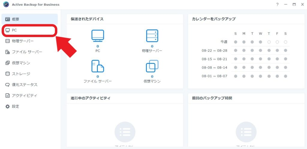Active Backup for Business 初期表示