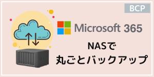 Microsoft 365 を Synology へ丸ごとバックアップロゴ